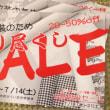 梅雨明けと同時に「売り尽くしsale!!」