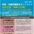 6月22日(金)18時~22時から、貧困・労働問題総合ホットライン が開催されます!