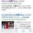 恐怖検索ワード!!