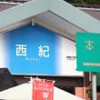 福知山城を見に行こう! 神戸JCTから西紀SA