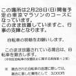 ささやかな東京マラソン関連ネタ_(かな?)_