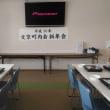 文京町内会平成30年新年会