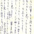 小川国夫さんの自筆はがき