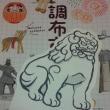 大國魂神社の狛犬