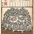 ぼくのほんだな227・・「渡邊一夫|装幀・画戯|集成」と大江健三郎の「大江城」