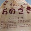 祝日も泳ぐ、551土産と福島県:物産展(蒲鉾)