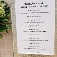 2613- ベートーヴェン・プラス Vol.5 横山幸雄、2018.9.23