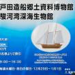 御浜岬 FILE:3 戸田造船郷土資料博物館