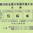 スポーツ No.141 『大学ラグビー入場券 90~92年』