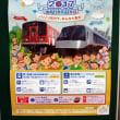 ノリノリ気分で、みんな大集合!「小田急ファミリー鉄道展2017」
