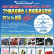 フラ用品即売会 & 新作商品展示会 2014 in 横浜市鶴見