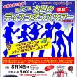 8月14日、ものべ湖水祭り「お山のディスコダンスツアーRound.2」募集中