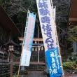 檜枝岐(ひのえまた)歌舞伎