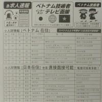 不法残留外国人あっせん  「連携し再発防止を」 白馬で会議 /長野