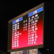2018 ルヴァン杯グループリーグ第3節 名古屋1-4G大阪