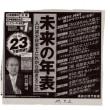 ゼロ磁場 西日本一 氣パワー・開運引き寄せスポット 明日は「お護摩祭り」9月2日
