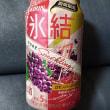 お酒: キリン 氷結® ロゼスパークリング(期間限定)