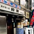 東京情報 547 - 和楽 ( 新橋 ) -