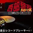 西部警察レコードランナーSUPER Z with 2LP