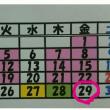 Fw:9月29日(金)は練習行います