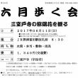 [お知らせ]六月歩く会:三室戸寺のアジサイ