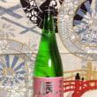 ★青春18 雪の「会津若松城」とモーツアルトを聴かせた日本酒の味!