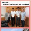 2017.9.13島根・出雲 出雲市立北陽小学校に子ども手帳贈呈