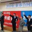 20190118  松本地区労組会議・社民党松本総支部合同旗開き