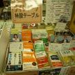 1月15日(金)、ランチタイムは紀伊國屋書店大手町店へ!