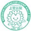 ぶらり旅・上菅谷駅(茨城県那珂市)