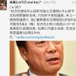 【プライムニュース 1/17】民進・希望統一会派断念wwwほか