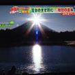 """テレビ朝日 ダイヤモンド富士 """"感謝と笑顔を忘れない一年に!"""""""