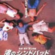 「監督、あなたの最高傑作は?」シリーズ Vol.2 ゲスト:橋口亮輔監督(10/8)