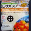 ランチパックシリーズ  -鹿児島県産桜島小みかんの果汁入りクリーム&ホイップ-