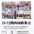 10・12関西国鉄集会