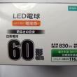 「白熱灯からLED」でいくら節約できるか