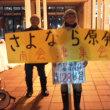 129回目のさよなら原発   2015.1.10(土)晴