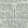 #akahata 波動 「チーム医療」の現場力/碓井広義(上智大学教授)・・・今日の赤旗記事