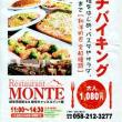 「Restaurant MONTE」 お年寄りでも入りやすい店を探す=6