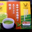 トクホの緑茶~大正製薬