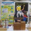 愛知県一宮市で飴細工