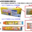 エピペン 自主回収 ファイザー「エピペン®注射液 0.3 ㎎」