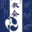 日本舞踊上方美作流 浴衣会