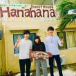 11月29日チェックアウトブログ〜ゲストハウスHanahana in宮古島