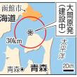 【判決】大間原発訴訟、3月判決函館市民ら差し止め求め