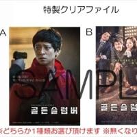 「ゴールデンスランバー」 今日から前売り券発売!