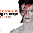 『 デヴィッド・ボウイ大回顧展「DAVID BOWIE is」 』
