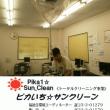 弊社サイト【ピカいち☆サンクリーン(ECOZOA)】