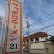 """Gifu / Restaurant """"Sapporo Ramen"""