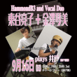 9月のオススメ・ジャズオルガン・ライブ